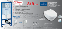 ПРОМОЦИЯ- Комплект за вграждане Grohe and Villeroy and Boch